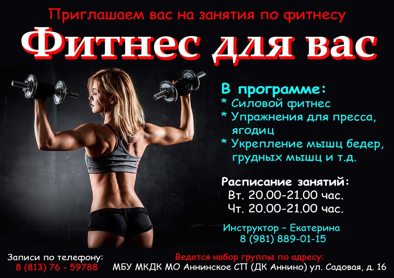 Приглашение на фитнес