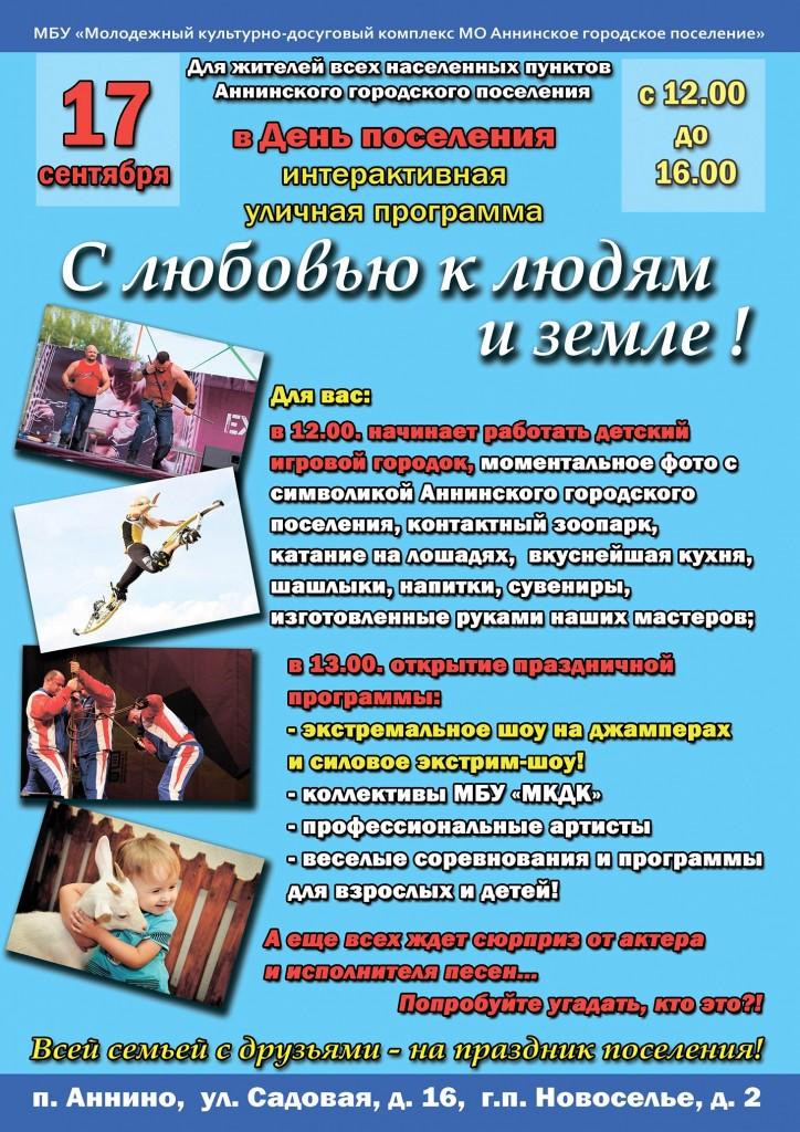 DP-Ann-Novos